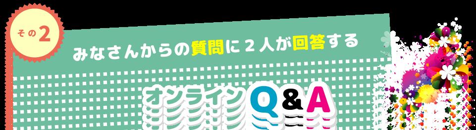 みなさんからの質問に2人が回答するオンラインQ&A