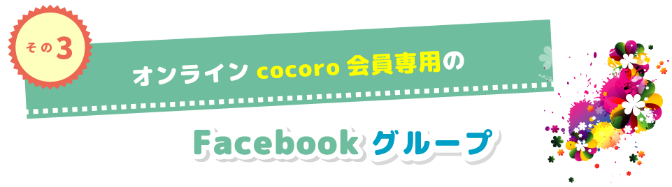 オンラインcocoro会員専用のFacebookグループ