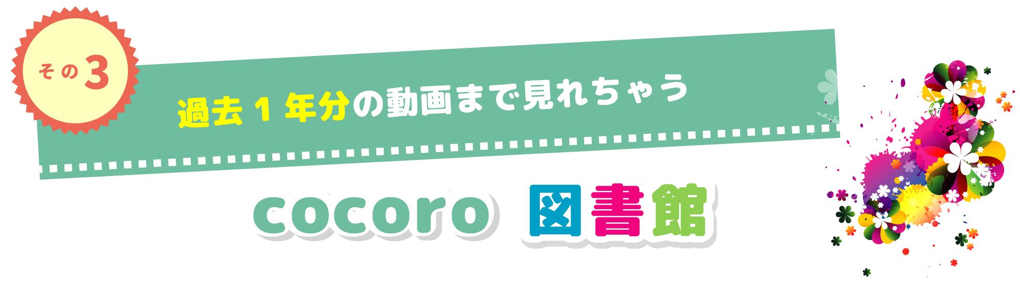 オンラインcocoro会cocoro図書館